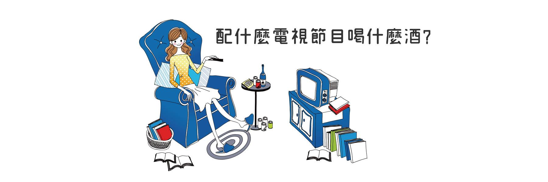【歐凳的生活飲酒日誌-電視兒童篇】