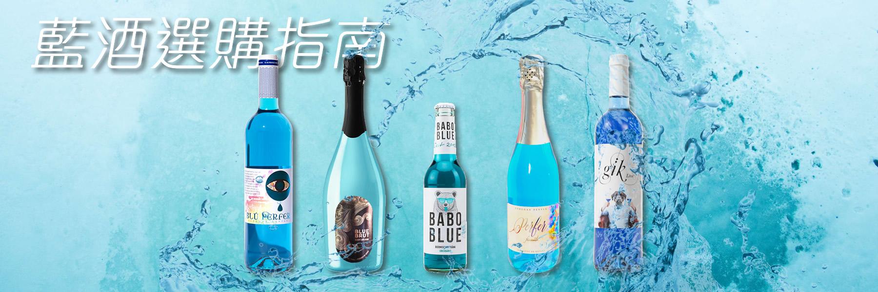 【歐凳的生活飲酒日誌】藍酒選購指南