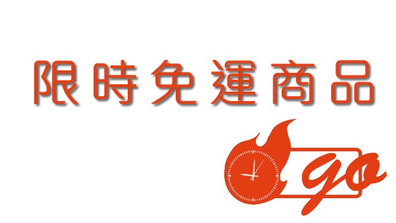 2019 新春特惠活動