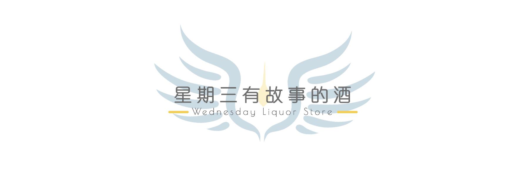 【特洛伊的亂七八糟講座 - 為什麼叫星期三有故事的酒?!】