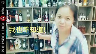 星期三有故事的酒-台南成功路(舊店),店內導覽2