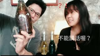 【星期三有故事的酒 -2019春節特輯1】