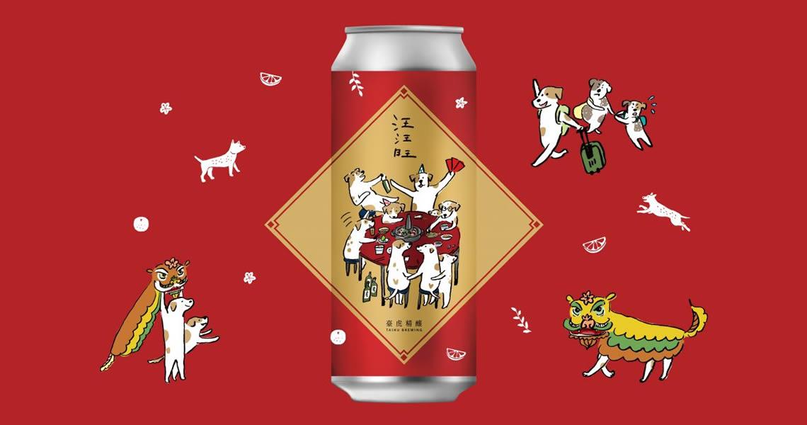 臺虎汪汪旺水果啤酒-Taihu Woof! 汪汪旺