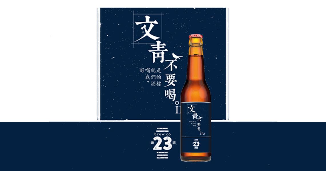 23號酒廠 文青不要喝