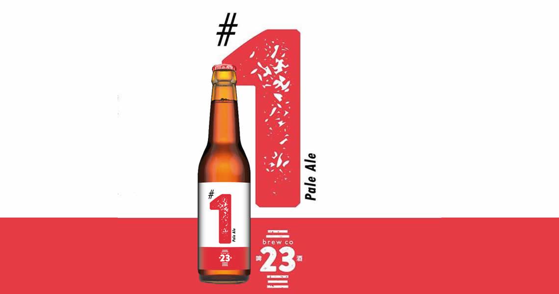 23號酒廠_NO1_經典美式淡色艾爾
