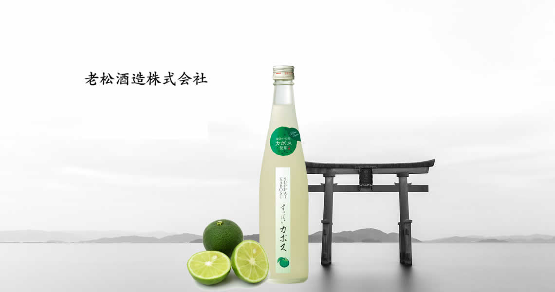 主治:生魚片狂熱者,一定要常備這款。臭橙是日本特有,外觀近似橘子又像檸檬的水果,平常日本料理師傅很常拿來擠在刺身上作為提味去腥之用,而這款臭橙酒也是以新鮮臭橙釀製,並以燒酎為酒體,清新酸香的口感,不僅適合夏天,更適合搭配海鮮料理,尤其是生魚片,就算是平價迴轉壽司搭配這款酒,立刻都會變成出自日本職人之手的高級生魚片啊。