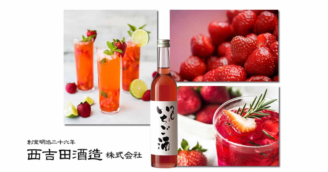 主治:看偶像劇正著迷入戲,常常覺得自己好像女主角一樣充滿粉紅泡泡的患者,這款來自日本博多的西吉田草莓酒,完全可以滿足你的少女心。這款以燒酎為酒體的利口酒,以滿滿的甘王草莓釀成,清甜不膩,草莓香氣爆表,加點冰塊好喝到令人崩潰,12%的酒精濃度更是令人像戀愛般微醺。