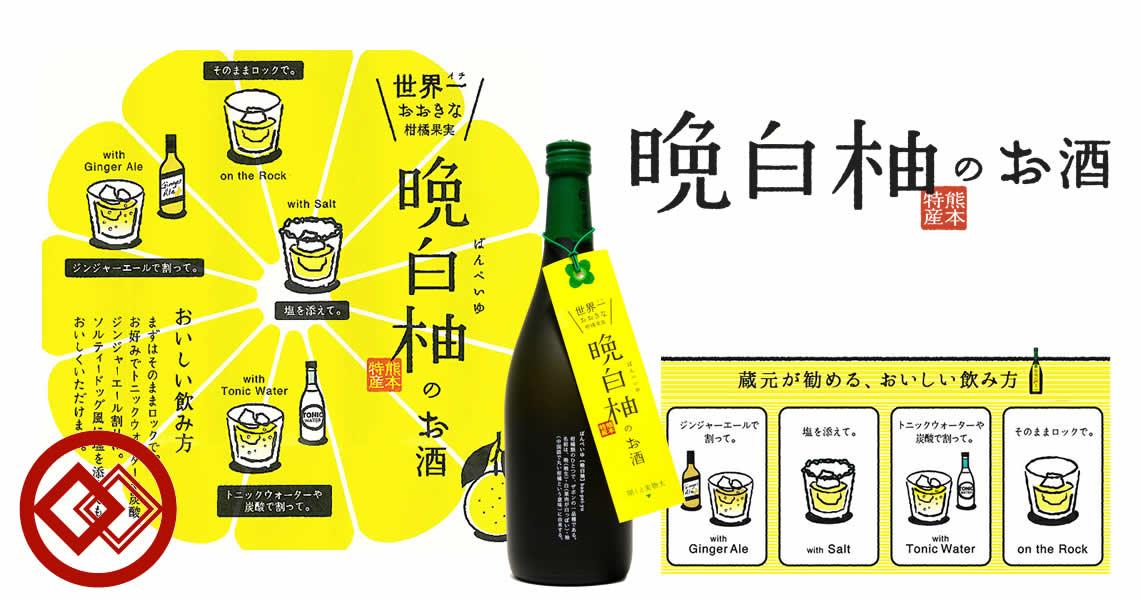 主治:熱愛調酒多變又華麗的患者,這款來自日本熊本縣的晚白柚酒你一定會喜歡,因為從純飲、加冰、加通寧水、蘇打水、薑汁汽水都可以,各種調法各種喝法,怎麼喝都喝不膩,一瓶可以輕易添加巧思享受到多種風味,根本賺到!