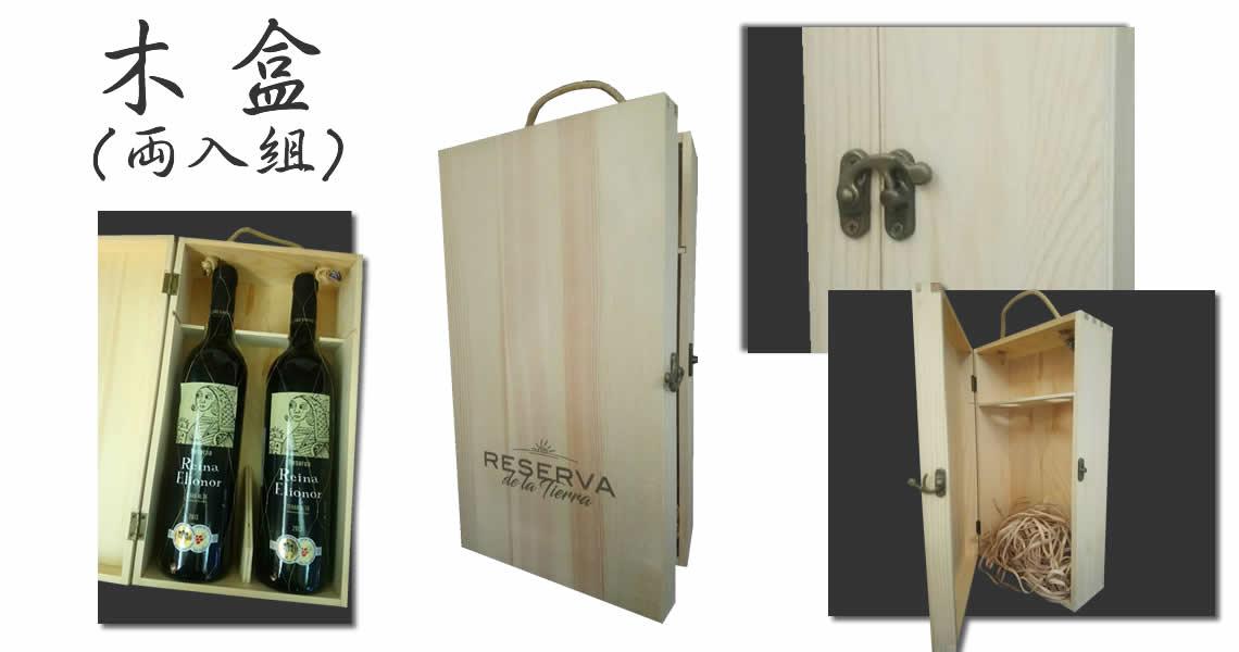 木盒(二入組,750ml)
