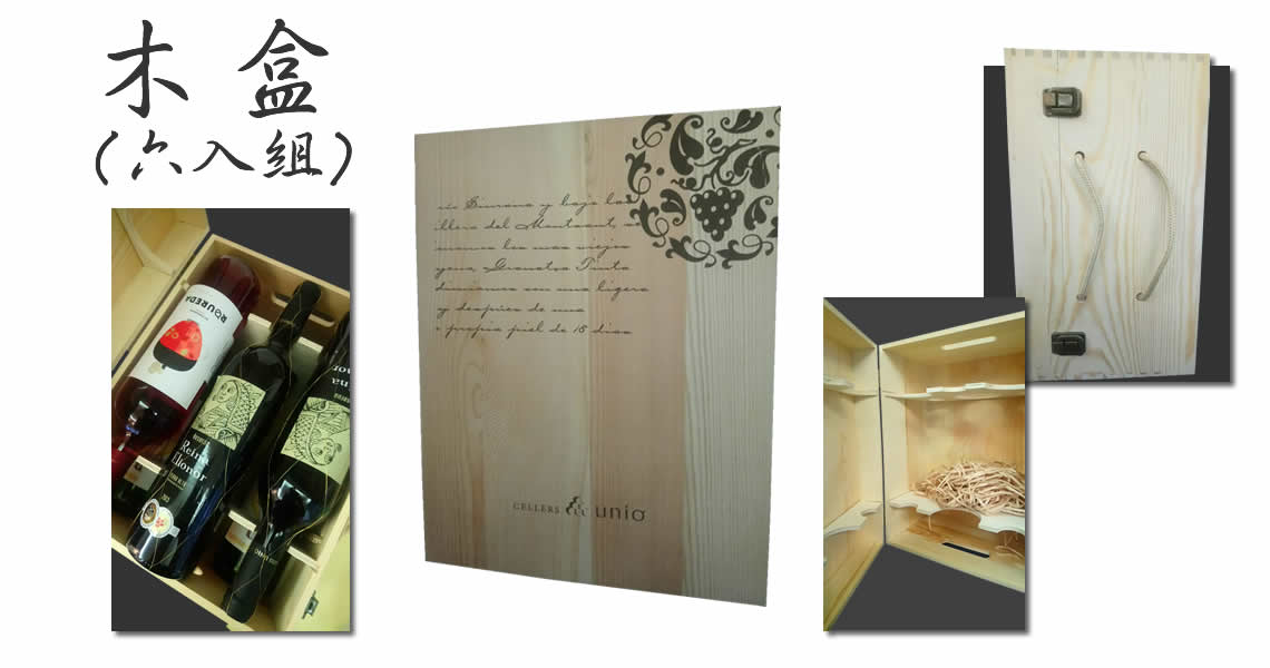 木盒(六入組,750ml)