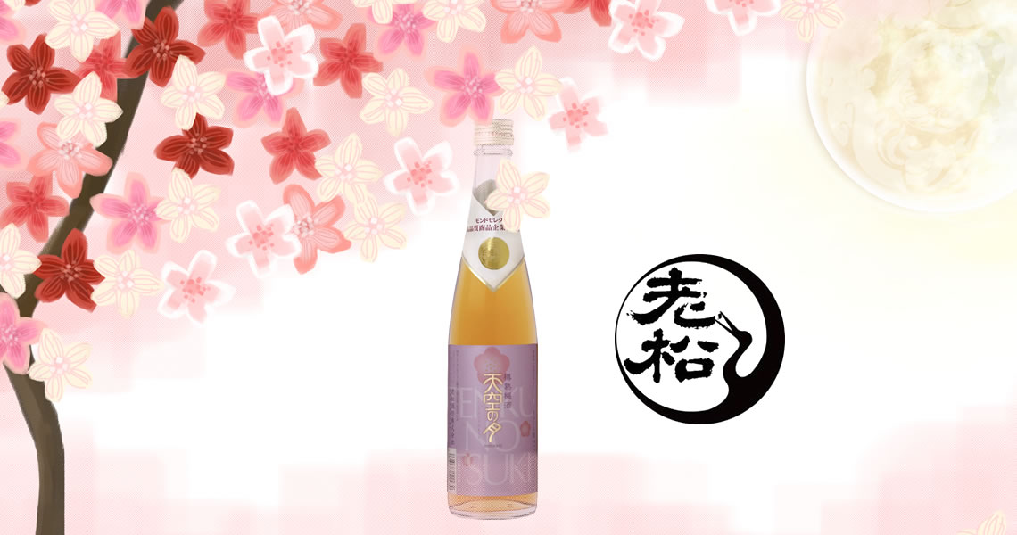 主治:喜歡單純自然的森林系男女患者,這款日本老松酒造的天空之月梅酒絕對不會令你失望。這款熟成梅酒是以傳統方式釀製,相較於市面上的梅酒重甜膩口的風格,反而清爽酸氣明顯,之餘平常版天空之月,桶陳時間更長,因此清新的木質香氣讓這款酒更顯高貴,不管加碎冰就好好喝。