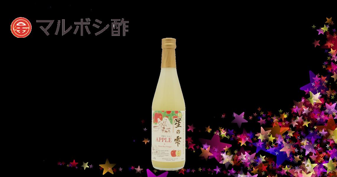 星之雫 - 蘋果特調-マルホシ酢 - 星の雫