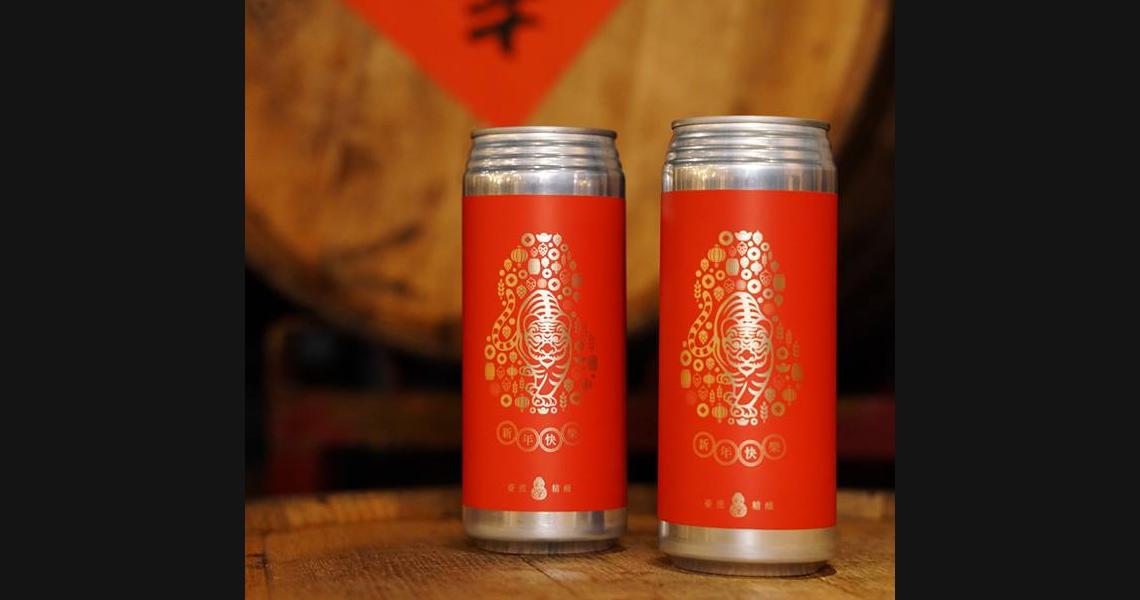臺虎925拉格新春版-Taihu 925 lager