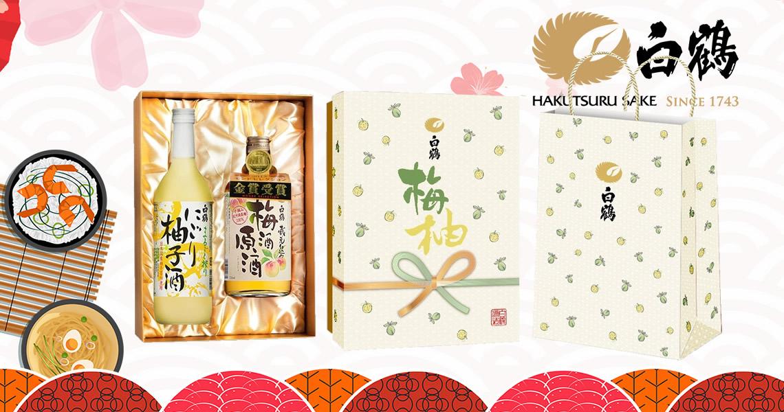 白鶴梅柚雙品禮盒-Hakutsuru