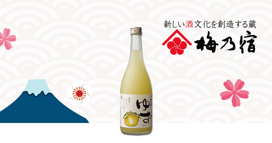 梅乃宿 柚子酒-ゆず酒