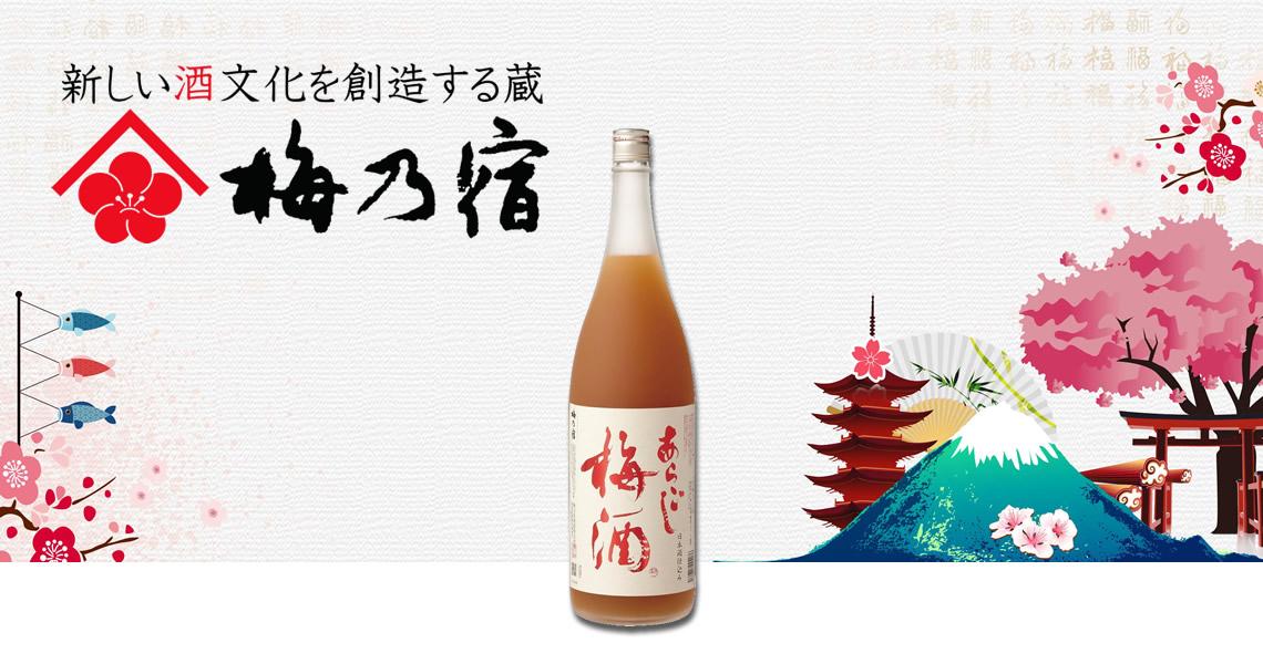 梅乃宿 細果粒梅酒