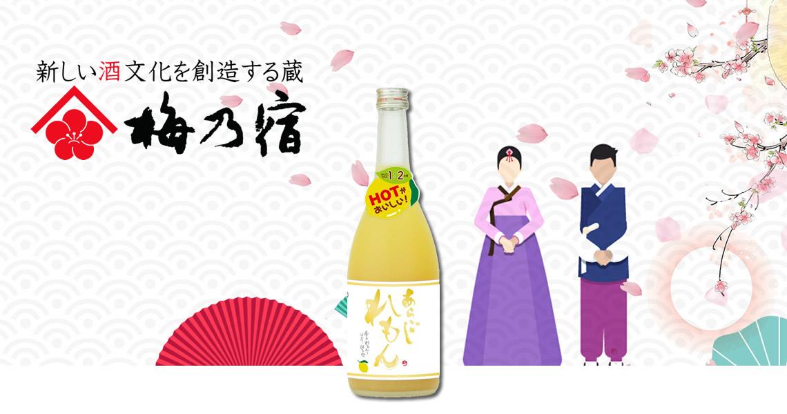 梅乃宿 細果粒檸檬酒