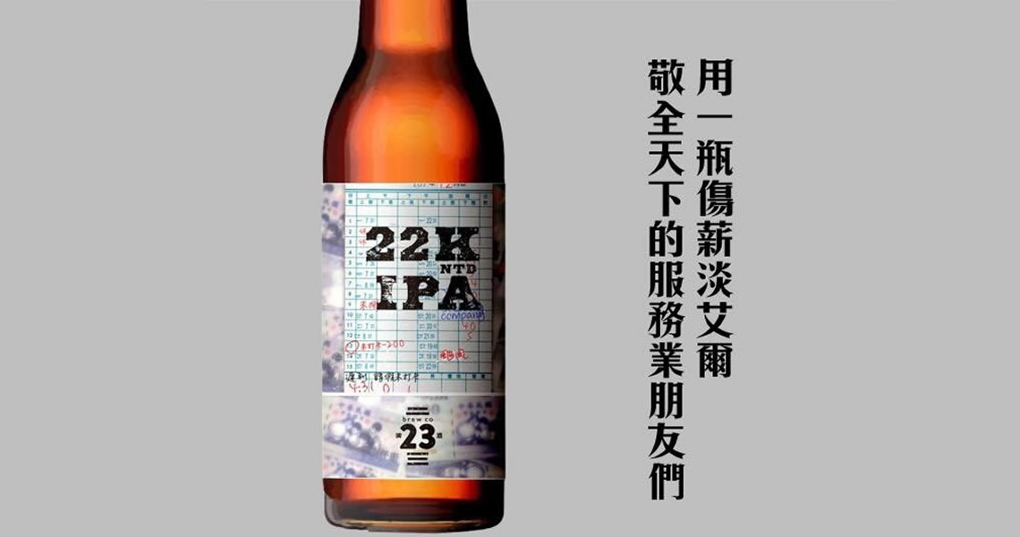 23號酒廠-22K NTD IPA