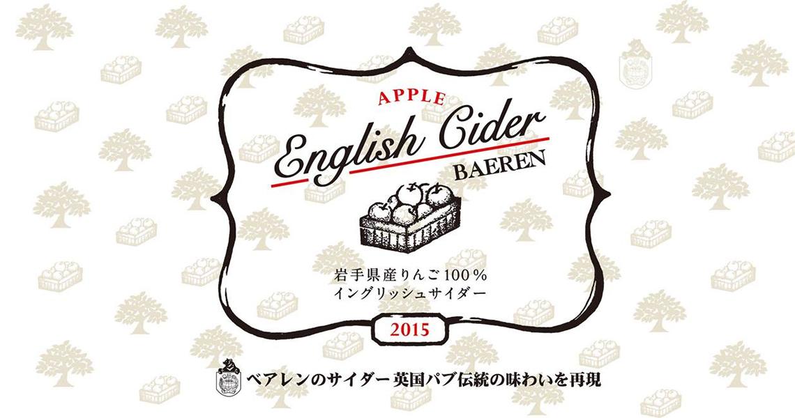 岩手縣英式蘋果酒(6入裝)