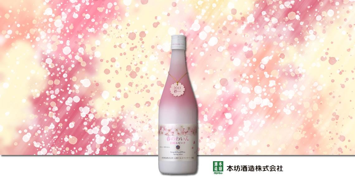 主治:熱情浪漫,把自己的房間布置的香噴噴又夢幻,不管幾歲都會把自己打扮的亮眼又俏麗的少女系女子,這款來自日本的春限定桃子巨峰葡萄酒,你絕對會喜歡。這款從外觀開始就令人眼睛為之一亮的酒款,喝起來除了優質甜美的巨峰葡萄外,還有沁甜的蜜桃風味,甜而不膩,再加上粉紅色的繽紛酒液,姊妹們聚會還是晚上追韓劇時搭配,保證它會讓你心花朵朵開。