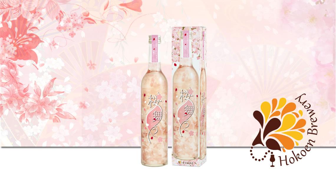 豐幸園-跳舞櫻花-【 リキュール 】お花のお酒 桜舞う
