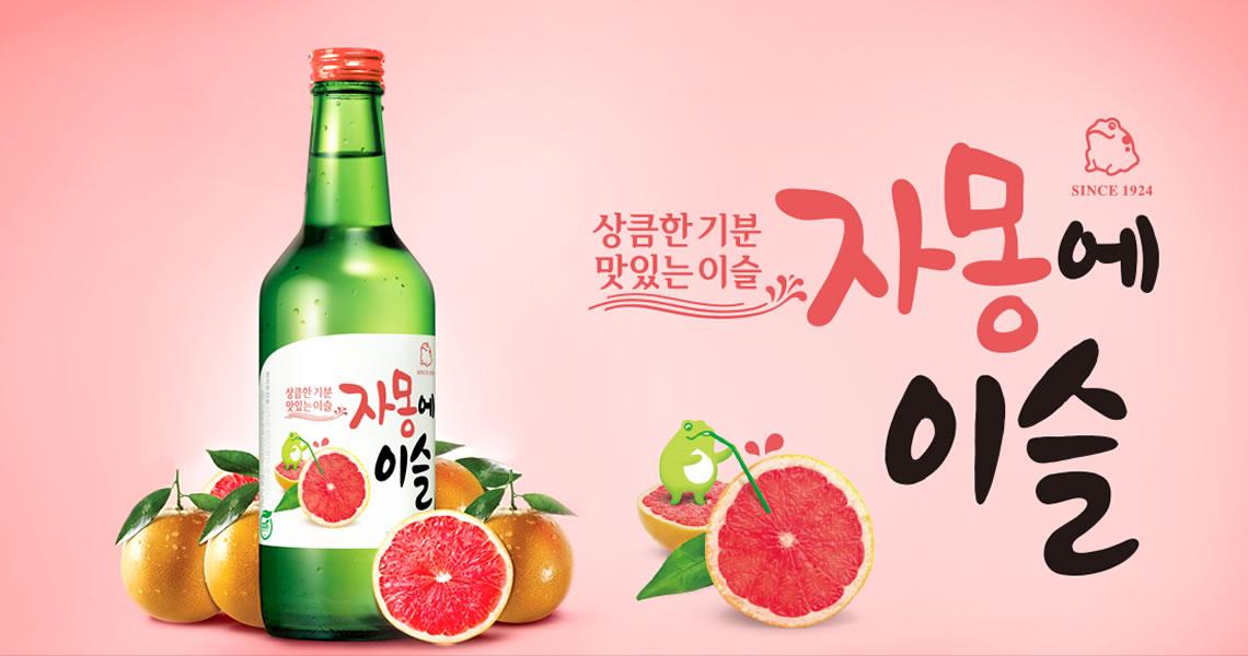 若是每次喝水果酒給你過去甜膩的經驗,讓你對水果酒產生陰影的朋友,可以考慮再給葡萄柚真露一次機會喔。真露水果系列燒酎,採用多款深受女性歡迎的水果調味,像是葡萄柚真露,因為葡萄柚本身相對輕盈、乾爽的口感,使得葡萄柚真露喝來不會過於甜膩、濃郁,入口後反而有股淡淡的酒香、果香,與啤酒搭配製作現在最流行的深水炸彈更是不錯的選擇。