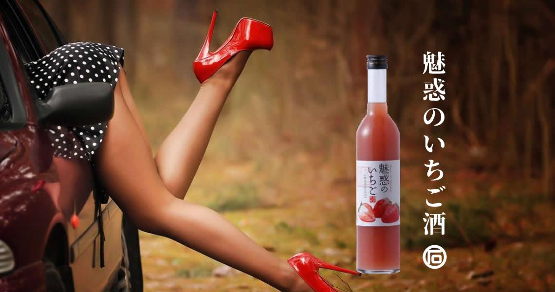 魅惑・草莓酒-魅惑のいちご酒