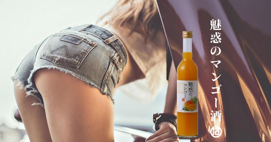 魅惑・芒果酒-魅惑のマンゴー酒