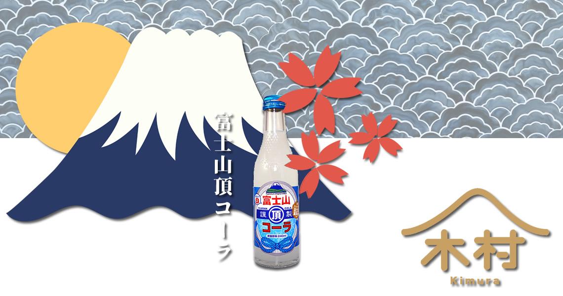 它是一種白色的可樂,象徵著富士山山頂的白雪,冰沁透涼的滋味,非常解渴且特別喔~~(好吧,我詞窮!)