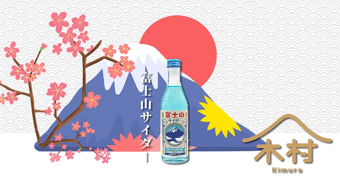 採用富士山天然水,液體是漂亮的水藍色唷~這款汽水在日本一直是銷售冠軍,每個去過日本的人都忍不住想試喝看看,是一款讓人看到就心動不已的汽水喔。