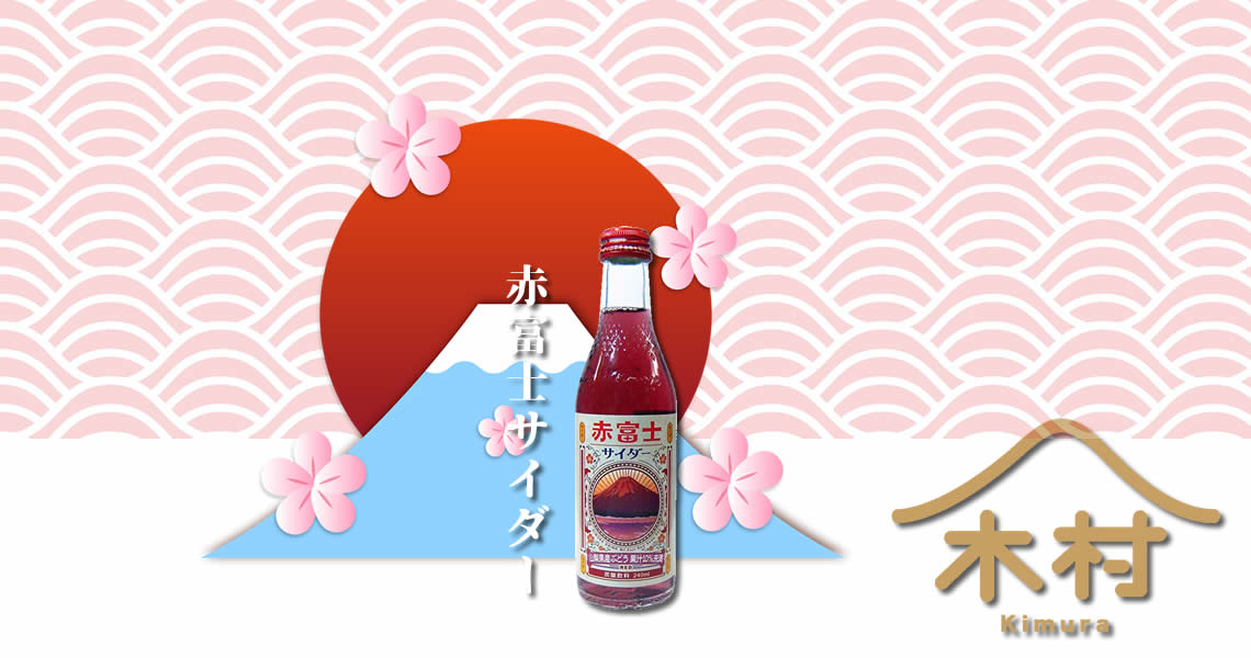 葡萄感十足的紅富士山葡萄汽水,不像一般市售的葡萄汽水般的味道,葡萄氣味更加濃郁,汽水清爽順口,是一款難得的果汁氣泡飲喔。