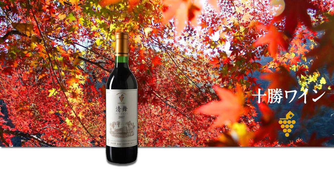 十勝-清舞紅葡萄酒-池田町ブドウ・ブドウ酒研究所-清舞