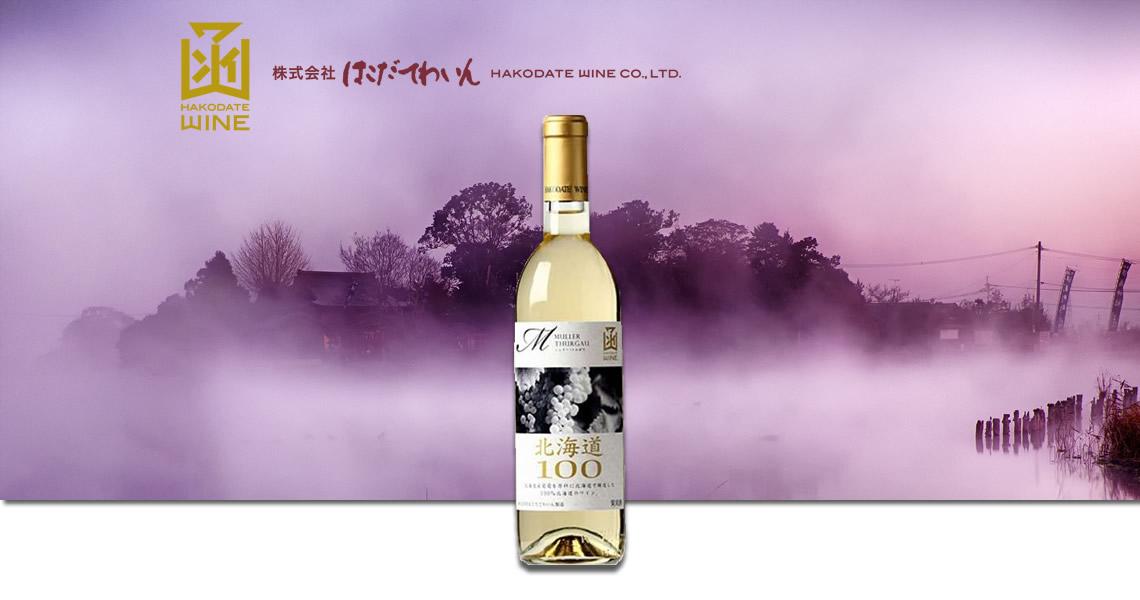函館-北海道100-米勒托高白葡萄酒-北海道100-シリーズ ミュラー・ トルガウ 白