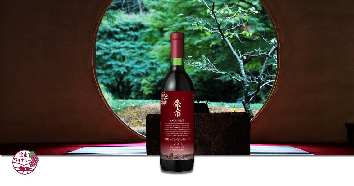 余市-樽熟茨威格紅葡萄酒-余市ワイン-樽熟ツヴァイゲルトレーベ