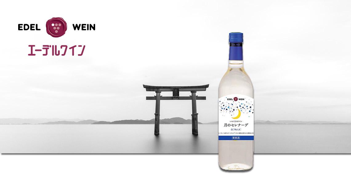 月之小夜曲-白葡萄酒-艾德魯酒莊-月のセレナーデ 白 リースリング・リオン