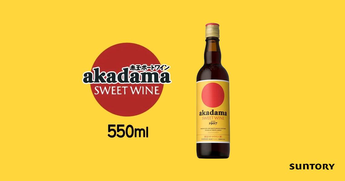 赤玉紅酒-赤玉スイートワイン