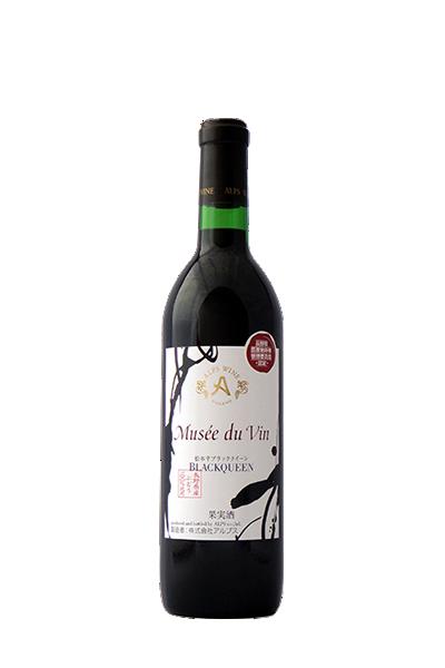 松本平-黑后紅葡萄酒-ALPS-ミュゼドゥヴァン 松本平ブラッククイーン