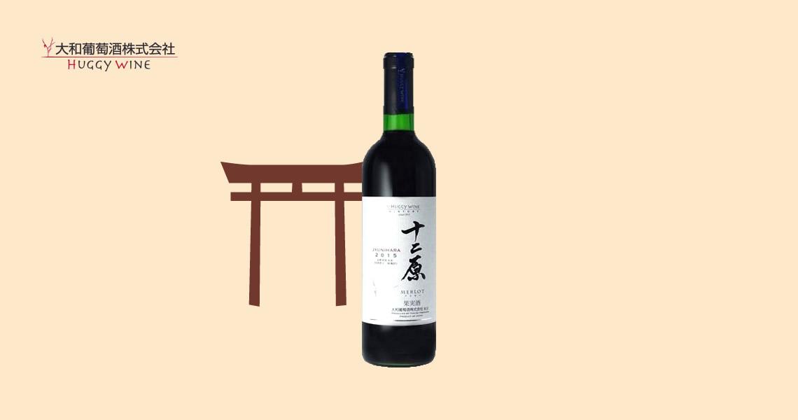 十二原紅葡萄酒-大和-十二原 赤ワイ-大和ワイン