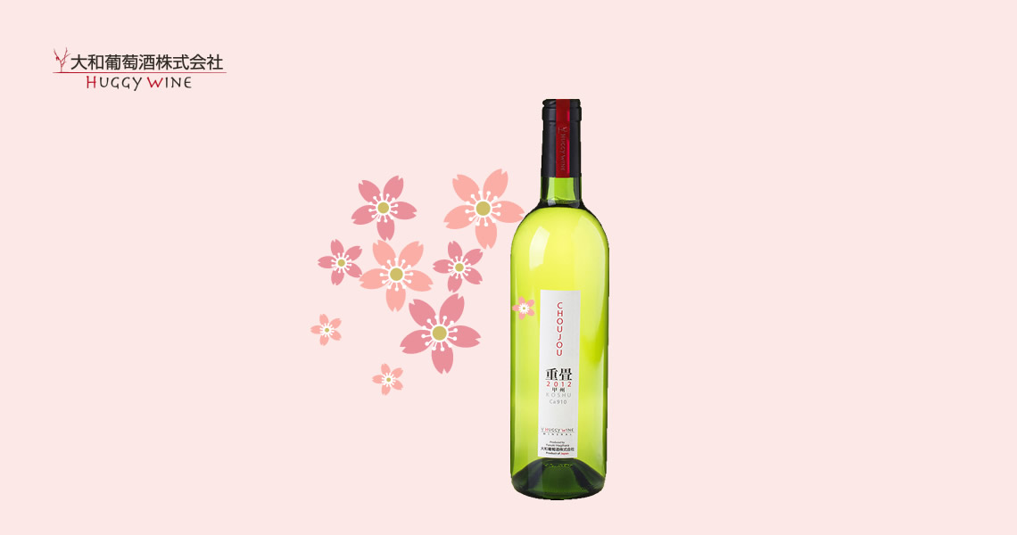 重疊-甲州-白葡萄酒-大和-白ワイン   重畳(ちょうじょう)-大和ワイン