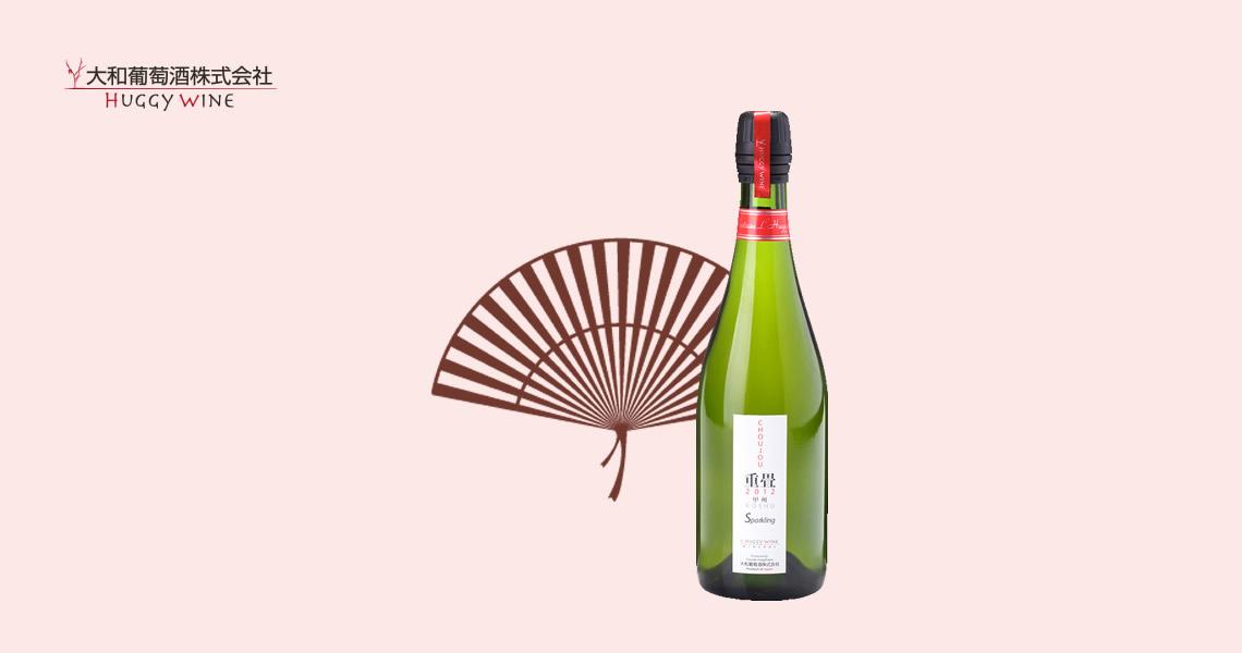 重疊-甲州-氣泡酒-大和-スパークリングワイン ハギースパーク重畳(ちょうじょう)-大和ワイン