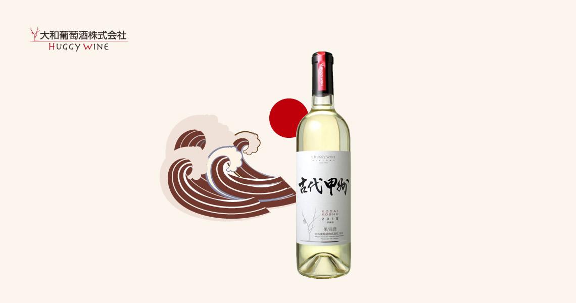 古代甲州-白葡萄酒-大和-白ワイン  古代甲州-大和ワイン