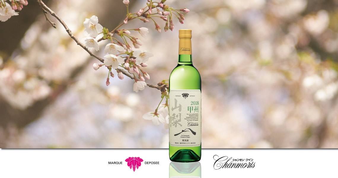 Chanmoris甲州-白葡萄酒-盛田甲州-シャンモリ 山梨 甲州