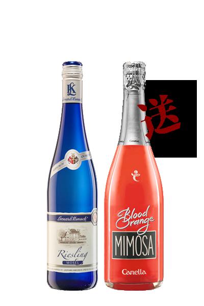 紅藍寶石-麗斯玲&血橙氣泡酒組-Canella Mimosa Cocktail & Leonard Kreusch Sapphire Riesling