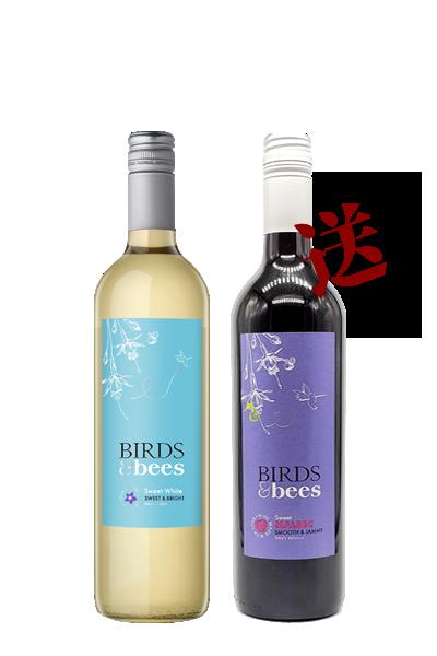 蜂與鳥甜酒組-Birds & Bees Sweet / Sweet Malbec