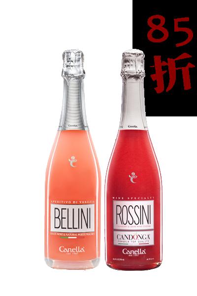 卡內拉白桃草莓組-Canella Bellini Cocktail & Canella Rossini Cocktail NV