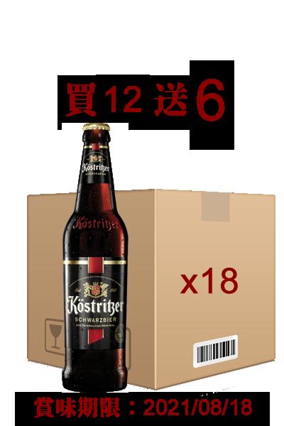俾斯曼黑啤酒(500ml)-買12送6優惠活動-Köstritzer Schwarzbier 500ml