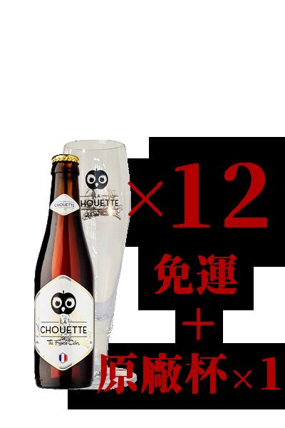 貓頭鷹蘋果酒_超優惠12瓶免運+原廠杯x1(原味)-La Chouette Cider