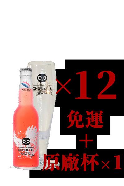 貓頭鷹蘋果酒_超優惠12瓶免運+原廠杯x1(粉紅)-La Chouette Cider Rose