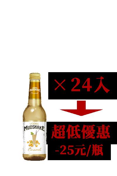 MUDSHAKE雪克奶香調酒-焦糖奶油(箱、24入)-Vodka Mudshake Caramel