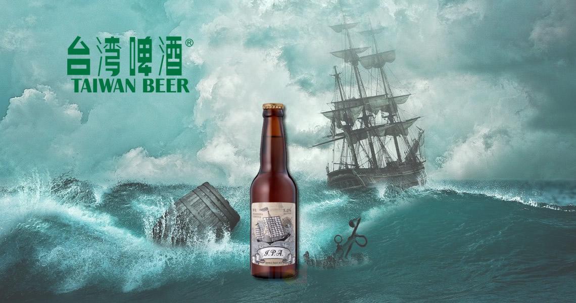 善化印度淡色愛爾啤酒-Shanhua Limited IPA